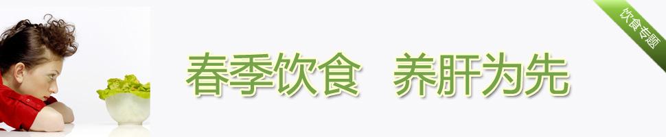 春季养肝茶pop手绘海报