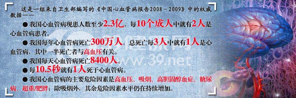 中国心血管疾病现状