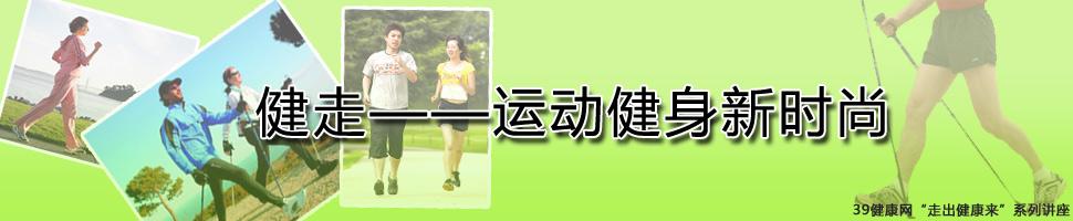 健走-运动健身新时尚