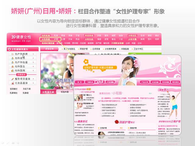 娇研,女性护理营销案例
