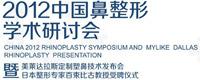 2012中国鼻整形学术研讨会暨美莱达拉斯定制塑鼻技术发布会介绍