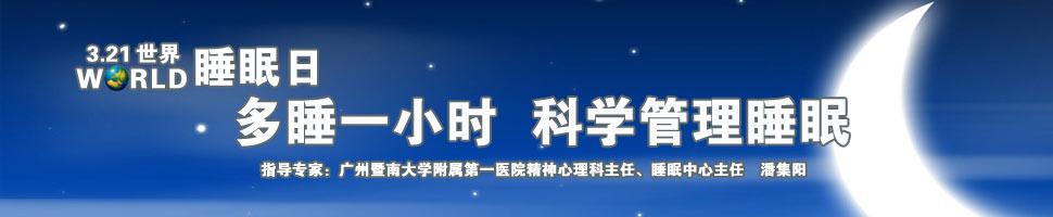 2012国际睡眠日:多睡一小时_39健康网