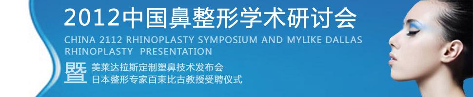 2012中国鼻整形学术研讨会