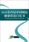第四届中国网民健康状况调查白皮书