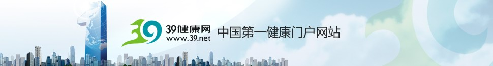 39健康网络营销中心