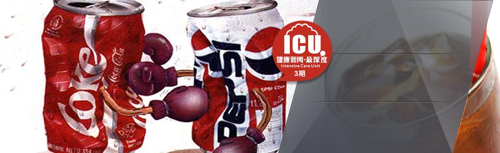 """解析可樂含""""緻癌物""""_健康新聞icu"""