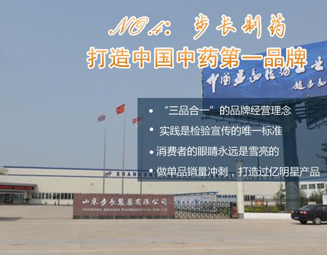步长制药:打造中国中药企业第一品牌