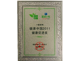"""""""健康中国2011健康促进奖"""""""