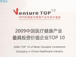 """39健康网荣膺""""2009最具投资价值企业TOP10"""""""