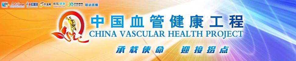 中国血管健康工程