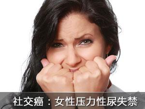 压力性尿失禁严重影响女性