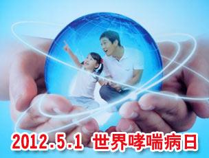 2012世界哮喘日