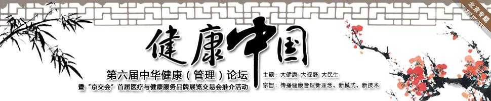 第六届中华健康(管理)论坛