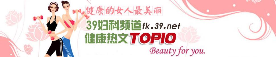 39妇科频道热文排行榜