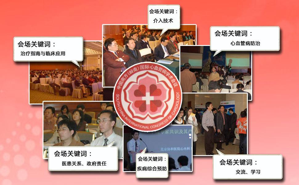 第十四届南方心血管学术会议现场聚焦