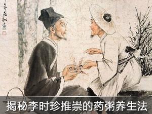 揭秘李时珍推崇的药粥养生