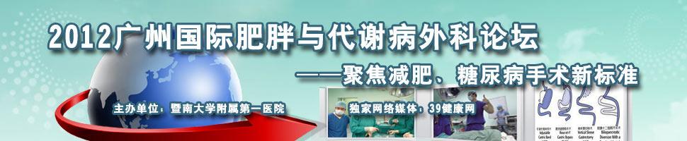 2012广州国际肥胖与代谢病外科论坛