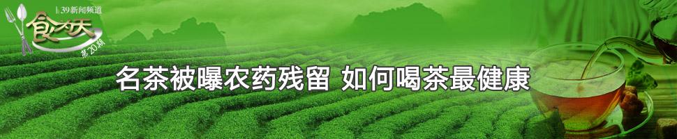 茶叶农药残留