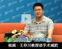 视频:王存川教授解读腹腔镜胃旁路手术