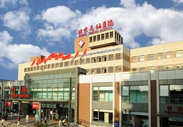 首都医科大学附属北京天坛医院神经病学中心图片