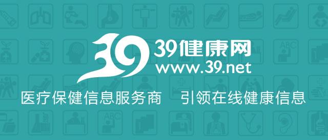 39健康网--医疗保健信息服务商,引领在线健康信息