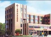 上虞市妇幼保健院