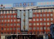 双鸭山市人民医院