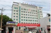 卢氏县人民医院