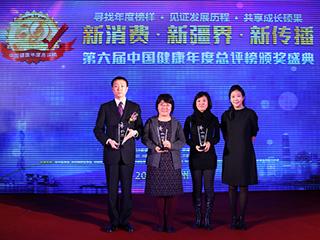 2012中国健康年度总评榜颁奖盛典