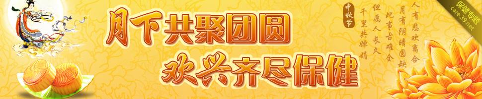 2010中秋节:月下共聚团圆,欢兴齐尽保健