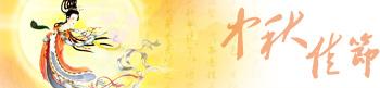 2010年中秋节(中秋节放假安排