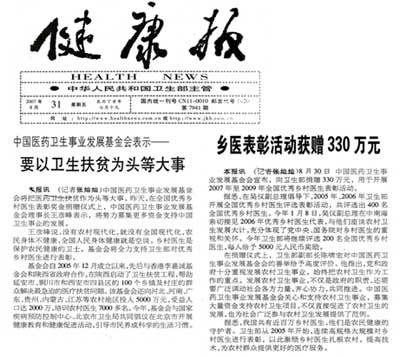2007年8月31日《健康报》消息