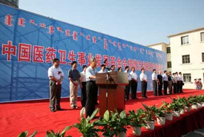 """王彦峰理事长在我会向内蒙古牧区人民捐赠""""流动医院""""专用医疗车仪式上的讲话"""