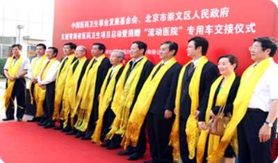青海省流动医院项目启动