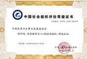 民政部颁发的4A级证书