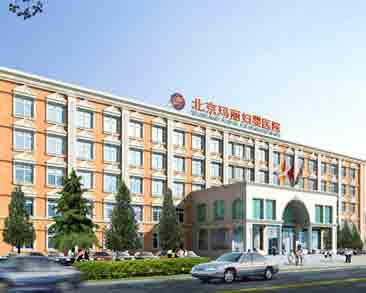 北京玛丽医院
