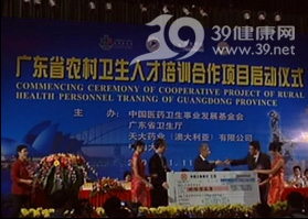 广东农村卫生人才培训项目正式启动