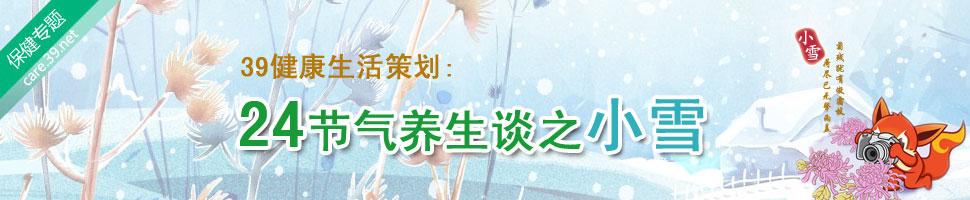 2013小雪(小雪养生_小雪吃什么)