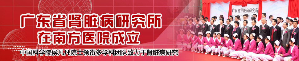 广东省肾脏病研究所在南方医院成立