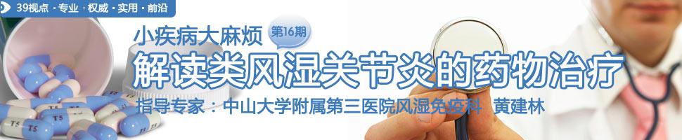 解读类风湿关节炎的药物治疗!