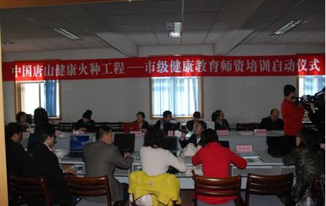 """中国唐山""""健康火种工程""""市级健康教育师资培训项目正式启动"""