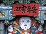 大寒节民间习俗:祭灶