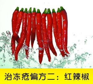 网友推荐治冻疮偏方二:红辣椒
