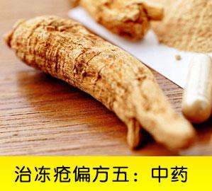网友推荐治冻疮偏方五:中药