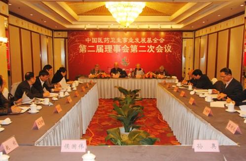 中国医药卫生事业发展基金会第二届理事会第二次会议在京召开