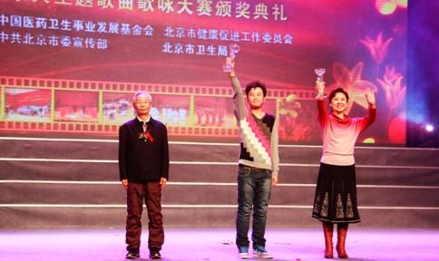 健康北京人主题歌曲歌咏大赛颁奖典礼在京举行