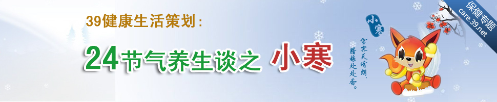 2019小寒(小寒养生_小寒吃什么)