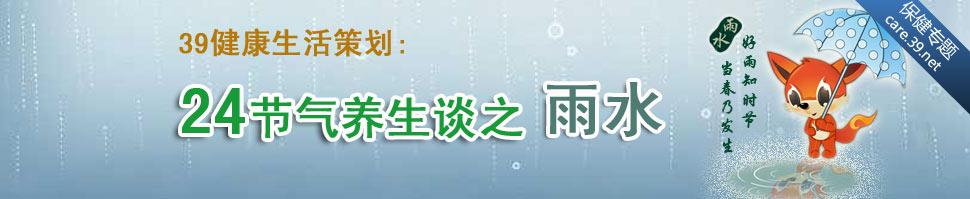 2019雨水(雨水养生_雨水吃什么)