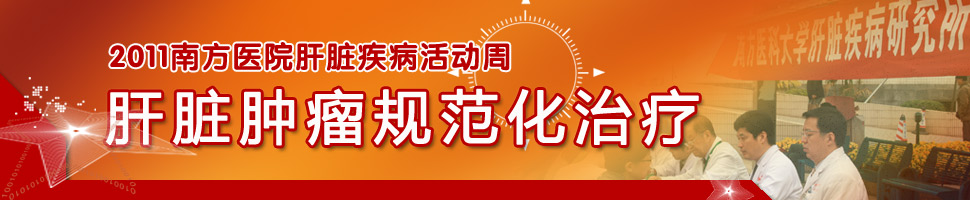 2011南方医院肝病活动周