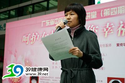 广东省中医院陆杉副主任医师:女性养生-中医食疗治疗女性痛经